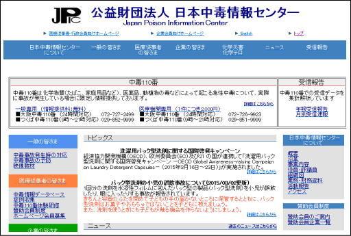 中毒110番 (財)日本中毒情報センター