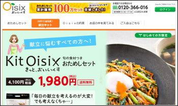 Oisix(オイシックス)詳細を確認する!