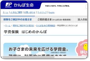 JPかんぽ生命「学資保険はじめのかんぽ」