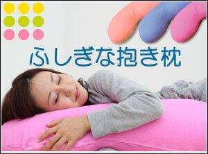 快適睡眠 Feel 抱き枕