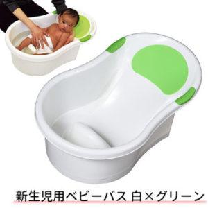 <永和 新生児用ベビーバス お風呂でもキッチンのシンクでも使えるバスタブ>