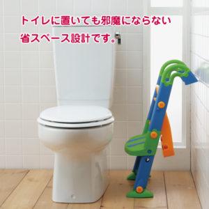 Bemixc 3WAYトイレトレーナー