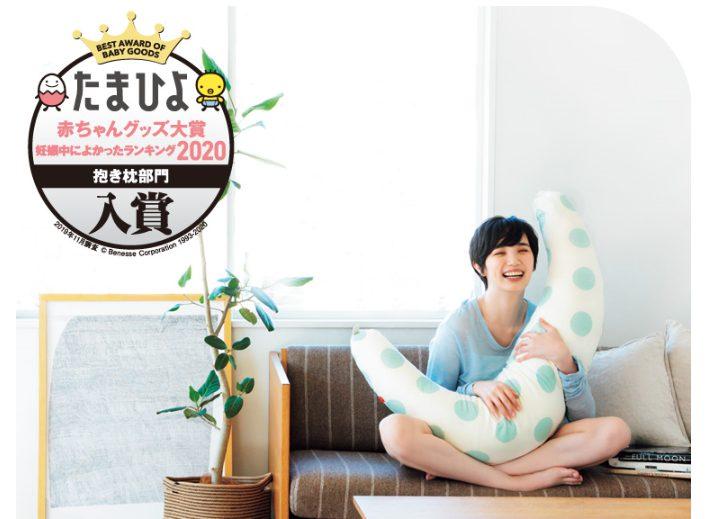 妊婦用抱き枕