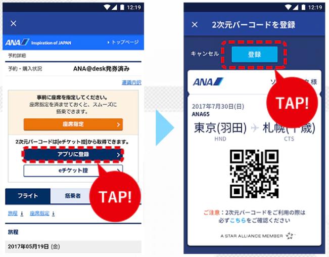 スキップサービスANAアプリ4