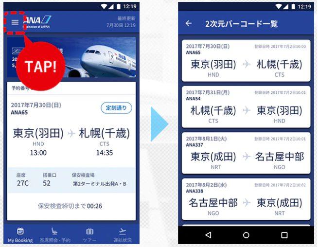 スキップサービスANAアプリ5