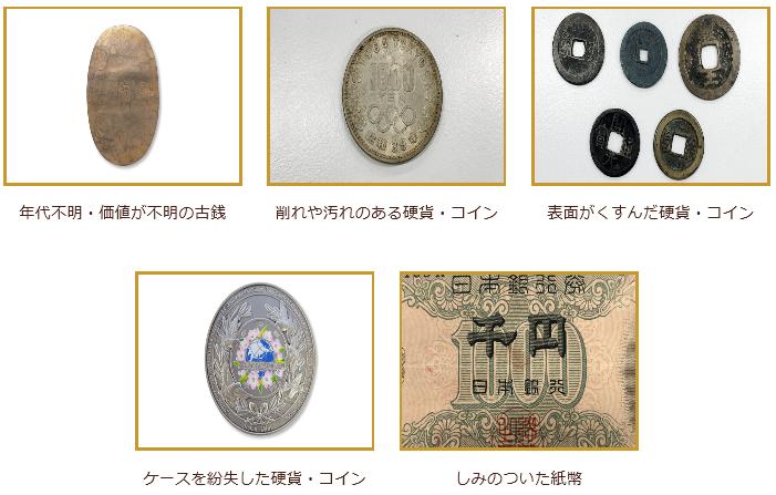古銭記念硬貨2