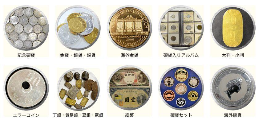 古銭記念硬貨3