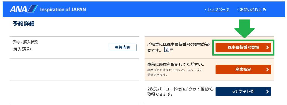 株主優待番号登録2