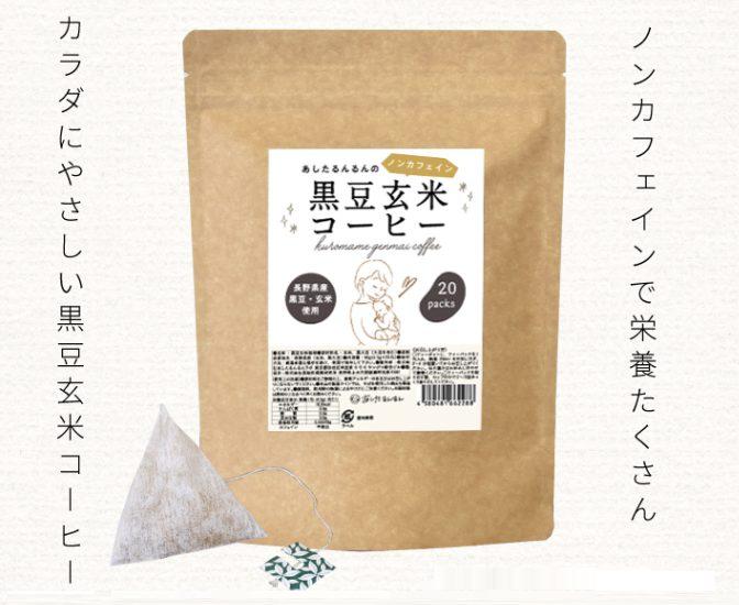 黒豆玄米コーヒー