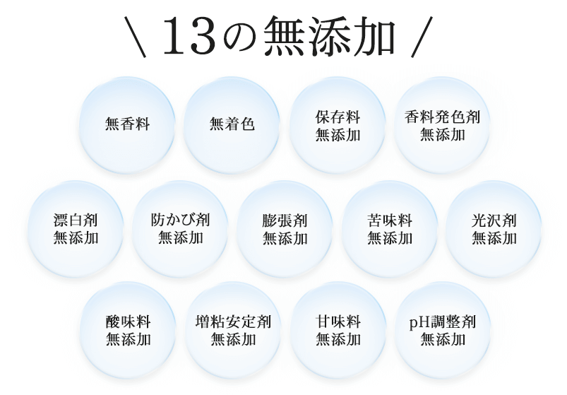 13の無添加