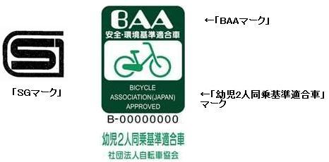 幼児2人同乗自転車