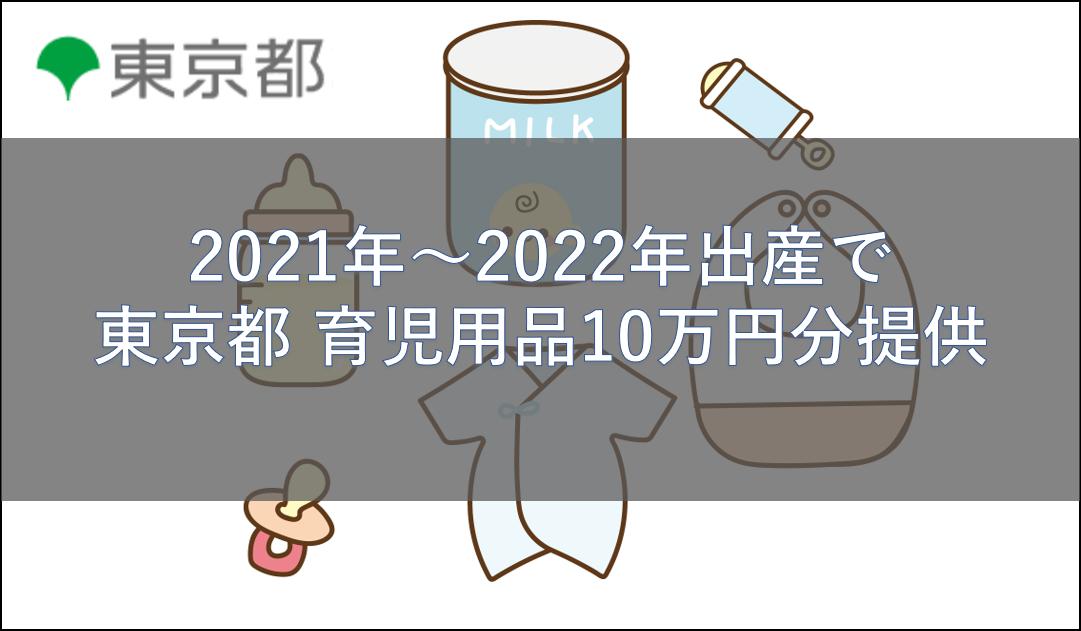 東京都育児用品10万円分提供