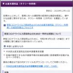 中央区の出産支援祝品(タクシー利用券)